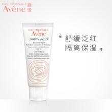 雅漾 修红隔离保湿乳40ml 舒缓肌肤改善泛红补水滋润保湿防晒乳液