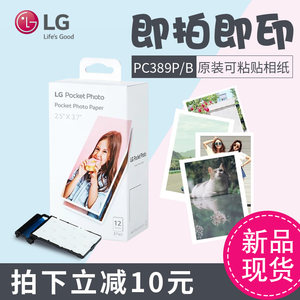 LG PC389拍照式照片<span class=H>打印</span><span class=H>机</span> 专用<span class=H>原装</span><span class=H>相纸</span> 拍立得 PT3013 36张/盒