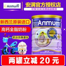 安满孕妇奶粉 新西兰进口正品智孕宝 怀孕期妈妈高钙牛奶粉800g