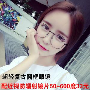 简约眼睛框镜架圆脸平光眼镜框韩版潮复古眼镜近视镜女有度数成品