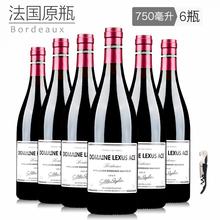 正品 法国原瓶进口红酒6支装 干红葡萄酒整箱六瓶