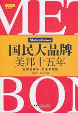 现货 国民大品牌-美邦十五年 周德文 浙江工商大学出版社