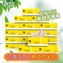 思景抽纸集木优品本色抽纸家用卫生面巾纸120抽18包整箱M号抽纸