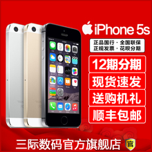 苹果 iPhone 移动联通4G手机国行 送壳膜12期分期 Apple