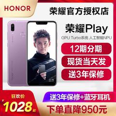 直降950+12期分期 华为 honor/荣耀 荣耀play手机新荣耀paly piay