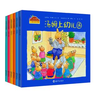 小兔汤姆系列 全6册 全套正版书籍儿童绘本图画书幼儿平装故事书2-3-6-7-9 包含汤姆上幼儿园走丢了挨罚住院的小妹妹去海滩