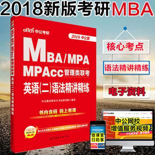 中公2018年考研MBA MPA MPAcc管理类联考教材英语(二)语法精讲精练会计硕士工商公共管理类专业学位硕士研究生入学统一考试