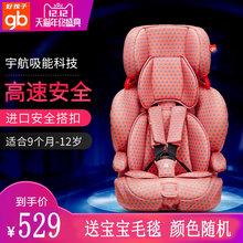 959 好孩子儿童安全座椅高速汽车用坐椅9个月 12岁吸能座椅CS619