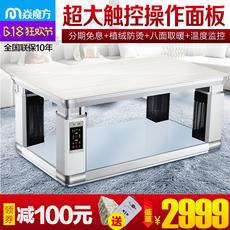 焱魔方电动升降取暖茶几电取暖桌烤火炉家用节能暖炉烤火炉取暖器