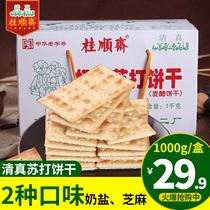桂顺斋清真食品儿童早餐饼干休闲零食下午茶奶盐芝麻苏打饼干整箱
