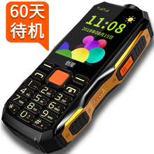 正品创星(手机) S1军工三防直板移动电信版老人机老年手机超长待机大屏大字大声功能按键女款学生手机