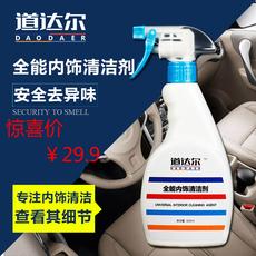 汽车内饰清洗剂洗车液泡沫清洁用品真皮革座椅顶棚强力去污汽车用