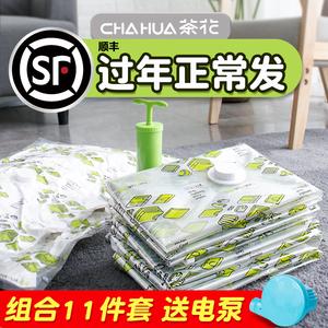 茶花11件真空压缩袋送手泵送电泵大号抽气棉被子衣物收纳袋真空袋