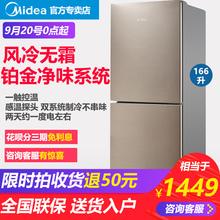 双门家用小型电冰箱静音冷藏冷冻风冷无霜 166WM Midea BCD