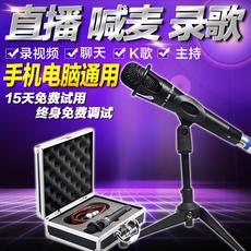 E300电容麦克风快手直播声卡套装手机喊麦通用主播设备全套台式机