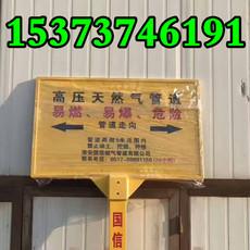 电力通讯石油燃气管道复合玻璃钢标志警示指识牌850*550 400*600