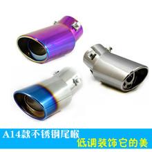 奇瑞QQ/QQ3/M1优优尾喉消声器汽车排气管尾喉小号改装配件