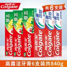 高露洁牙膏140g*6支防蛀护龈清新口气固齿成人家庭装口腔清洁口气
