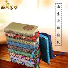 中国风南京云锦钱包民族特色刺绣手工艺老外礼品送妈妈的生日礼物