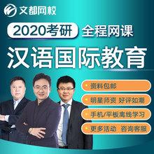 文都网校2020考研汉语国际教育政治 英语一网络视频课程培训