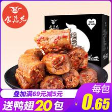 食为先麻辣鸭脖子可以吃很久的辣味零食休闲食品香辣卤味肉食整箱