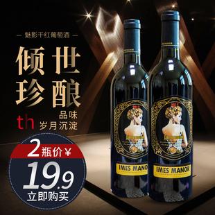 法国波尔多进口原酒赤霞珠干红葡萄酒红酒2支装 包邮 750ml 2瓶