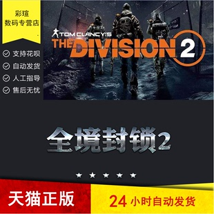 PC正版 UPLAY中文 全境封锁 2 Tom Clancy's The Division 2首发
