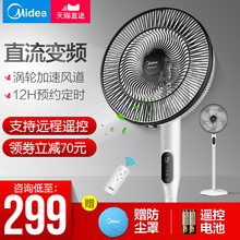 Beautiful Fan Ground Fan Desktop Silent Electric Fan DC Inverter Intelligent Remote Control Vertical Fan for Household Living Room