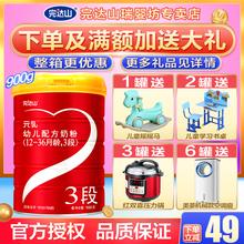 完达山奶粉3段元乳配方奶粉罐装900g三段12-36个月宝宝牛奶粉