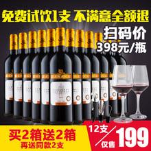 买一箱送一箱法国红酒整箱6支波尔多进口干红葡萄酒婚宴套装 12瓶