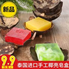 吾家宜品创意香皂盒手工椰壳皂盒个性肥皂盒沥水皂架皂托包邮