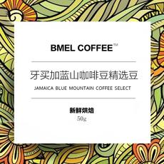 BMEL牙买加蓝山咖啡豆中度烘焙精选咖啡豆50g可现磨咖啡粉黑咖啡