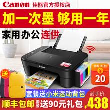 佳能ts3180喷墨打印机家用彩色照片复印扫描机a4小型可连手机学生无线wifi连供多功能一体机试卷学习作业寝室