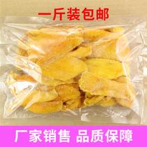 风味大切片芒果干500g袋即食柠檬干水果干果脯小吃特产零食品蜜饯