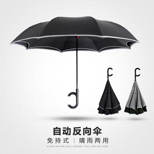 全主动反向伞德国双层免持式雨伞男女C型车用反转汽车伞长柄超大