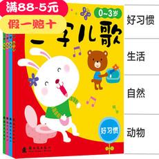 宝宝儿歌书 三字儿歌幼儿歌谣 小红花早教童谣儿童书籍0-1-2-3岁