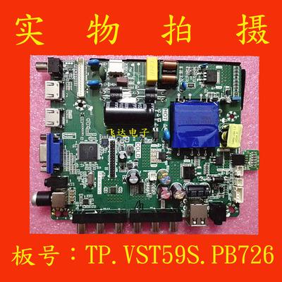 乐华vst59s pb726三合一驱动板_乐华vst59s pb726三合一驱动板