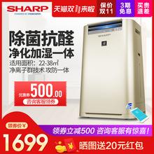 夏普空气净化器家用除甲醛雾霾PM2.5室内卧室氧吧加湿KC-GG50-N