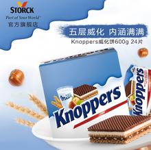 德国进口knoppers榛子巧克力五层夹心威化饼24包600g网红零食小吃