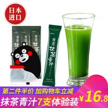 青恋日本进口大麦若叶抹茶蚂蚁青汁饮料农场麦苗粉体验装 7支