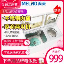 美菱12KG公斤半自动双桶不锈钢大容量洗衣机家用 双缸筒商用宾馆