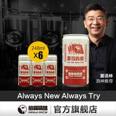 熊猫精酿啤酒 百雪青燕皮尔森啤酒 进口原料 国产精酿啤酒 6罐
