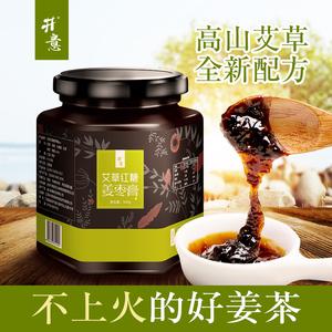 井意艾草红糖姜枣膏500gX1罐红糖姜茶高山艾草大姨妈茶红糖姜茶