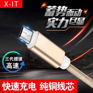 XIT安卓数据线手机usb充电器线高速适用小米oppo华为vivo三星通用