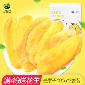 山野里芒果干100g*3袋 水果干组合装休闲零食小吃果脯蜜饯