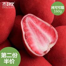 态好吃草莓夹心白巧克力礼盒装 纯脂抹茶零食七夕情人节礼物送女友