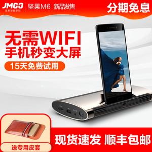 坚果M6手机投影仪办公家庭用wifi无线迷你微型小型高清影院投影机投影仪