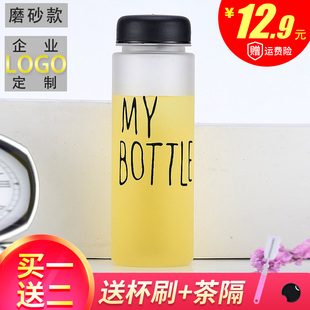 my bottle水杯塑料杯子韩国创意原宿磨砂女学生便携随手杯可定制