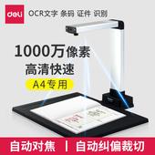 得力高拍仪高清1000万像素a4快速便捷式证件文件文档快递单自动对焦连续扫描高速扫描仪高清办公设备