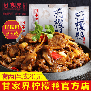 甘家界柠檬鸭肉950g现做保鲜真空装 广西特产小吃<span class=H>美食</span> 熟食私房菜